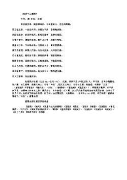 《别张十三建封》(唐.杜甫)原文翻译、注释和赏析