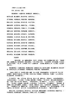 《寄张十二山人彪三十韵》(唐.杜甫)原文翻译、注释和赏析
