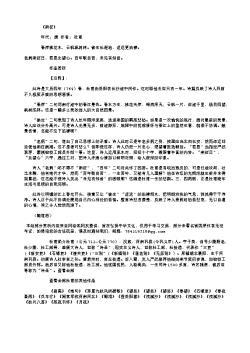 《南征》(唐.杜甫)原文翻译、注释和赏析