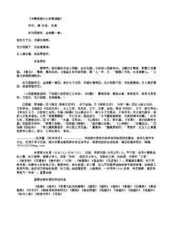 《与鄠县源大少府宴渼陂》(唐.杜甫)原文翻译、注释和赏析