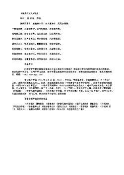 《禅房怀友人岑伦》(唐.李白)原文翻译、注释和赏析