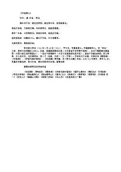 《代别情人》(唐.李白)原文翻译、注释和赏析