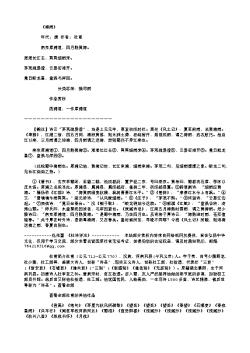 《梅雨》(唐.杜甫)原文翻译、注释和赏析