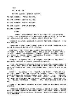 《剑门》(唐.杜甫)原文翻译、注释和赏析