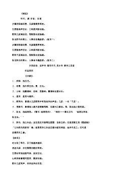 《阁夜》(唐.杜甫)原文翻译、注释和赏析