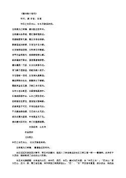 《夔州歌十绝句》(唐.杜甫)原文翻译、注释和赏析