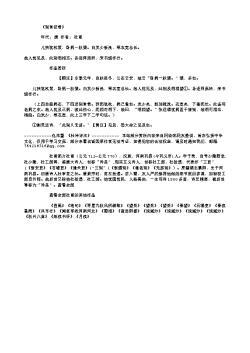 《别常征君》(唐.杜甫)原文翻译、注释和赏析