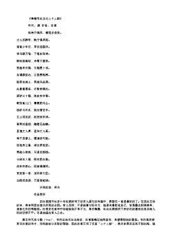 《奉赠韦左丞丈二十二韵》(唐.杜甫)原文翻译、注释和赏析