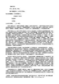 《越中览古》(唐.李白)原文翻译、注释和赏析