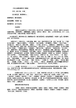 《刘九法曹郑瑕邱石门宴集》(唐.杜甫)原文翻译、注释和赏析