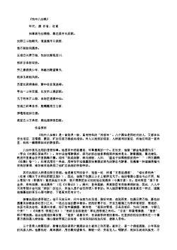 《饮中八仙歌》(唐.杜甫)原文翻译、注释和赏析