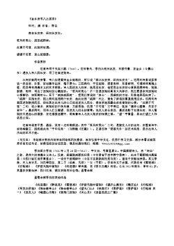 《金乡送韦八之西京》(唐.李白)原文翻译、注释和赏析