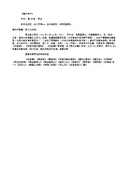 《赠卢司户》(唐.李白)原文翻译、注释和赏析