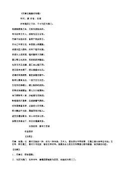 《丹青引赠曹将军霸》(唐.杜甫)原文翻译、注释和赏析