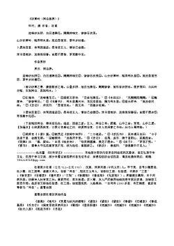 《积草岭(同谷县界)》(唐.杜甫)原文翻译、注释和赏析