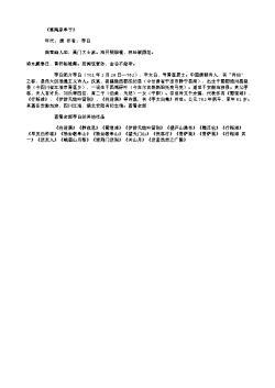 《宴陶家亭子》(唐.李白)原文翻译、注释和赏析