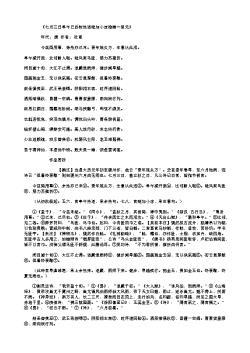 《七月三日亭午已后较热退晚加小凉稳睡…呈元》(唐.杜甫)原文翻译、注释和赏析