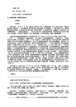 《漫成一首》(唐.杜甫)原文翻译、注释和赏析