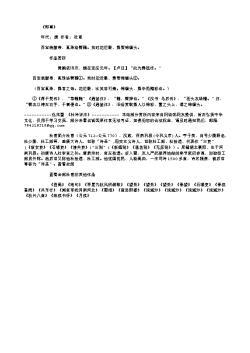 《即事》(唐.杜甫)原文翻译、注释和赏析 (2)