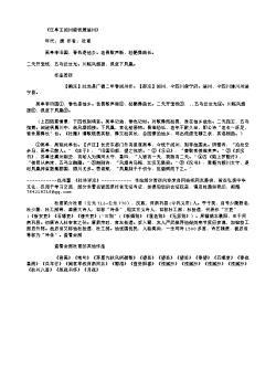 《江亭王阆州筵饯萧遂州》(唐.杜甫)原文翻译、注释和赏析