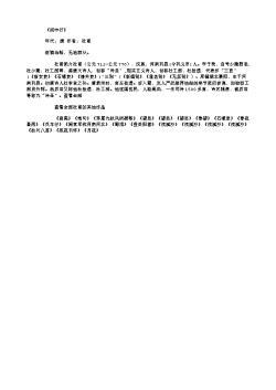 《阆中行》(唐.杜甫)原文翻译、注释和赏析