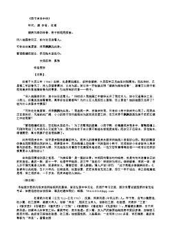 《燕子来舟中作》(唐.杜甫)原文翻译、注释和赏析