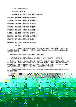 《樊二十三寺御赴汉中判官》(唐.杜甫)原文翻译、注释和赏析