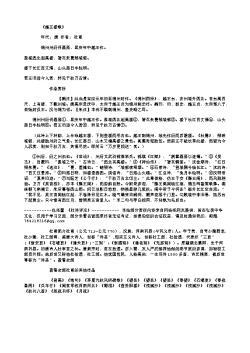 《越王楼歌》(唐.杜甫)原文翻译、注释和赏析
