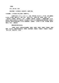 《峡隘》(唐.杜甫)原文翻译、注释和赏析