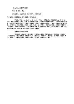 《送白利从金吾董将军西征》(唐.李白)原文翻译、注释和赏析