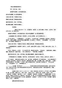 《春日戏题恼郝使君兄》(唐.杜甫)原文翻译、注释和赏析