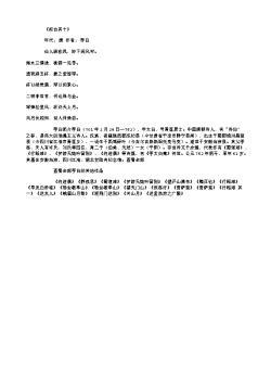 《拟古其十》(唐.李白)原文翻译、注释和赏析
