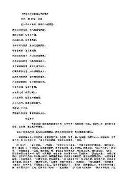 《奉先刘少府新画山水障歌》(唐.杜甫)原文翻译、注释和赏析