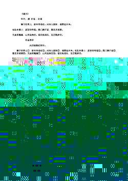 《遣兴》(唐.李白)原文翻译、注释和赏析