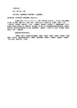 《季秋江村》(唐.杜甫)原文翻译、注释和赏析