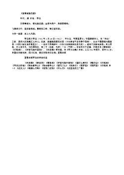 《登锦城散花楼》(唐.李白)原文翻译、注释和赏析