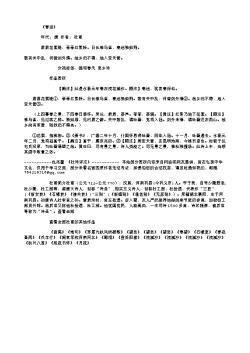 《春远》(唐.杜甫)原文翻译、注释和赏析