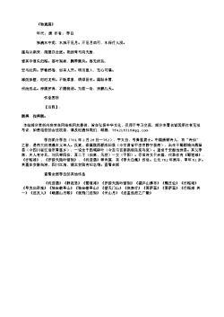 《独漉篇》(唐.李白)原文翻译、注释和赏析