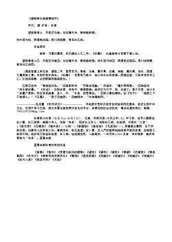 《题新津北桥楼得郊字》(唐.杜甫)原文翻译、注释和赏析