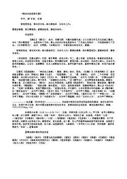 《宴戎州杨使君东楼》(唐.杜甫)原文翻译、注释和赏析