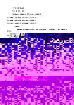 《春日梓州登楼二首》(唐.杜甫)原文翻译、注释和赏析