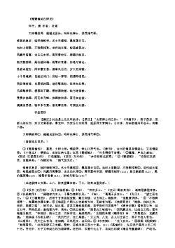 《赠蜀僧闾丘师兄》(唐.杜甫)原文翻译、注释和赏析
