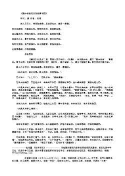 《殿中杨监见示张旭草书图》(唐.杜甫)原文翻译、注释和赏析