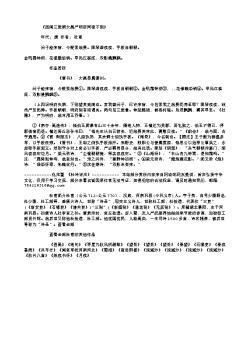 《西阁三度期大昌严明府同宿不到》(唐.杜甫)原文翻译、注释和赏析