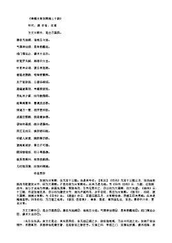 《奉赠太常张卿垍二十韵》(唐.杜甫)原文翻译、注释和赏析