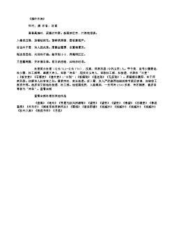 《槐叶冷淘》(唐.杜甫)原文翻译、注释和赏析
