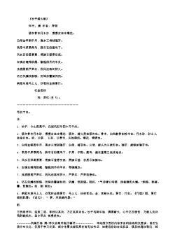 《长平箭头歌》(唐.杜甫)原文翻译、注释和赏析
