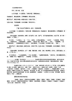 《立秋雨院中有作》(唐.杜甫)原文翻译、注释和赏析