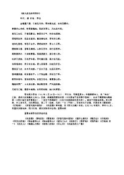 《献从叔当涂宰阳冰》(唐.李白)原文翻译、注释和赏析
