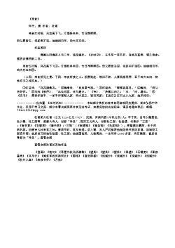 《寒食》(唐.杜甫)原文翻译、注释和赏析